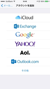 iPhone Gmailメールアカウントの追加