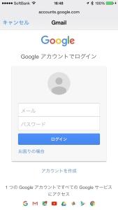 iPhone Gmailメールアカウントのログイン