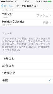 iPhoneメール受信設定/受信頻度の設定