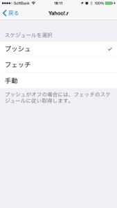 iPhoneメール受信設定/アカウントの個別設定