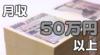 数字を埋めるだけで月収60万円?ゲーム感覚錬金術