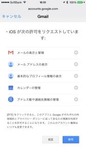 iPhone Gmailメールアカウントの承認