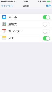 iPhone Gmailメールアカウント連携設定