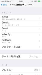 iPhone Gmailメールアカウントの設定完了