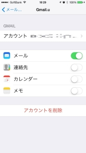 iPhoneメール受信設定/Gmailのアカウント設定