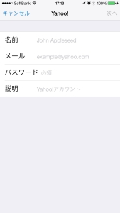 iPhone_mail_yahoo01