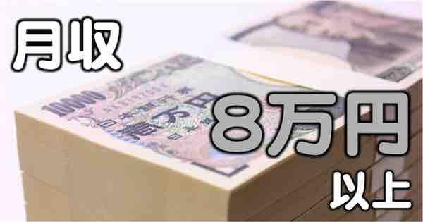 月収8万円以上