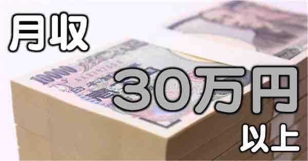 月収30万円以上