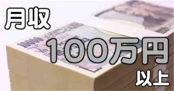 月収100万円以上