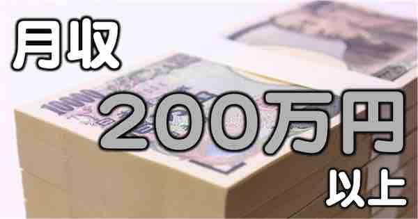 月収200万円以上