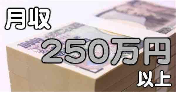 月収250万円以上