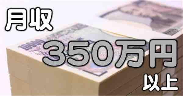月収350万円以上