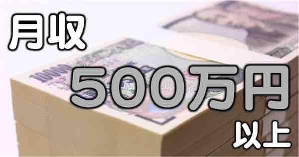 月収500万円以上