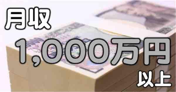 月収1000万円以上