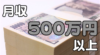 終了間近!月収500万円以上稼ぎ続けている方法をもらい損ねるな!