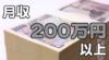 これで終了!『スマホで最低月収200万円稼ぐ方法』をもらい忘れるな!