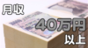 """すごい破壊力!""""初月から月収40万円稼ぐ無料モニター募集""""もらい忘れのないように。"""